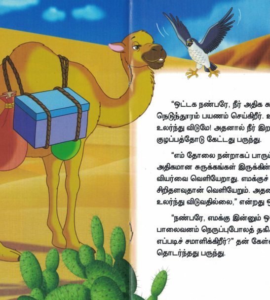 Palaivanathil Ottakam