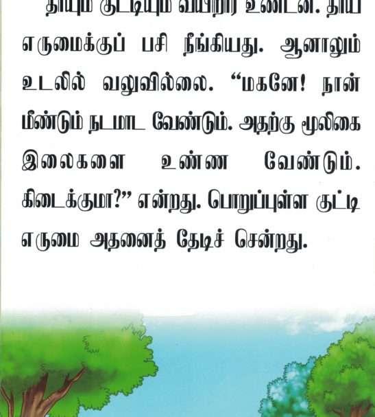 Kuranku Seidha Thanthiram