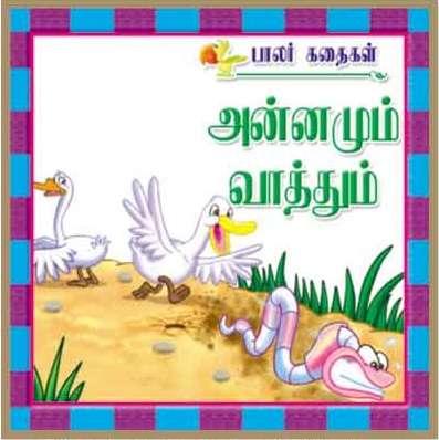 Annamum Vaathum 1