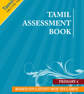 Primary 4 Tamil assessment book (Tamilcube)