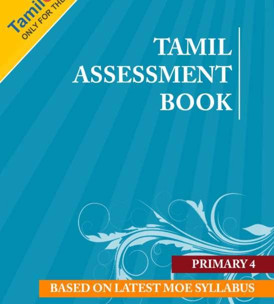 Primary 4 Tamil assessment book (Tamilcube)