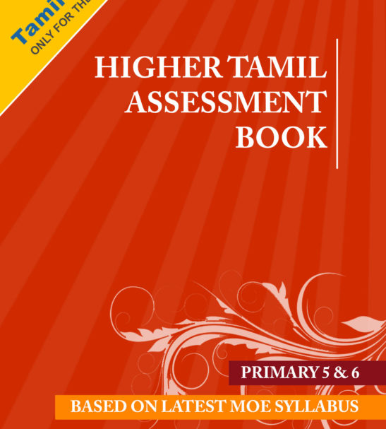 Tamilcube Primary 5 Higher Tamil Star Package