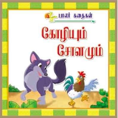 Kozhiyum Solamum