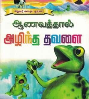 Aanavathaal Azhintha Thavalai