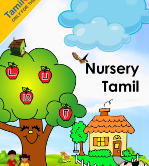 Nursery Tamil book (Tamilcube)