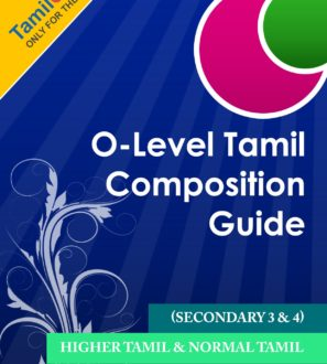 O-Level Tamil composition guide (Tamilcube)