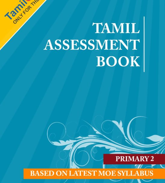Primary 2 Tamil assessment book (Tamilcube)