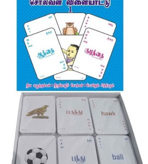Tamil vocabulary game cards