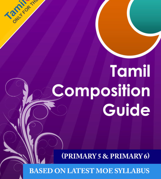 PSLE Tamil composition guide (Tamilcube)
