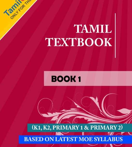Tamil reading practice book 1 (Tamilcube)