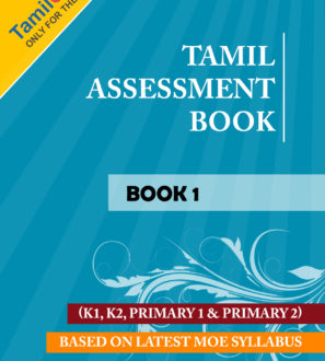 Tamil Learning for Beginners (Tamilcube) - Set 1