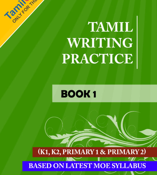 Tamil writing practice book 1 (Tamilcube)