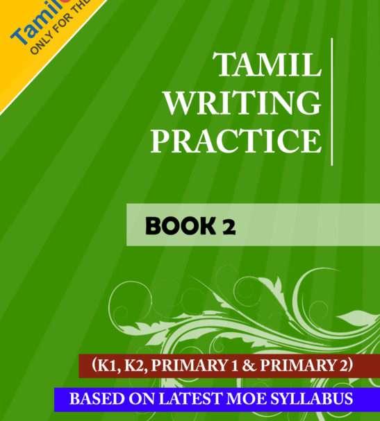 Tamil writing practice book 2 (Tamilcube)