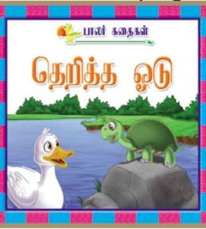 Theriththa Odu