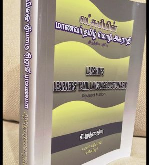 LAKSHMI'S LEARNERS' TAMIL LANGUAGE DICTIONARY