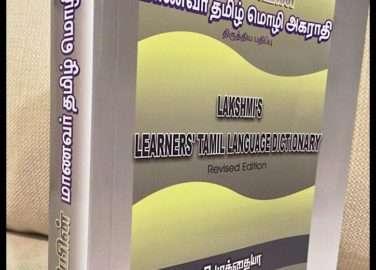 LAKSHMI'S LEARNERS' TAMIL LANGUAGE DICTIONARY
