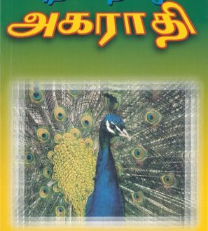 New Tamil dictionary from Uma Publications