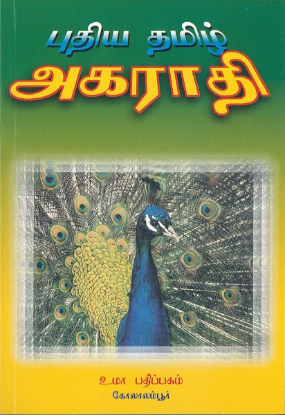New Tamil dictionary from Uma Publications 1