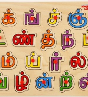 Tamil alphabets puzzle (consonants) wooden board