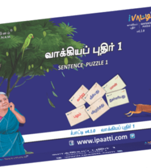 Tamil Sentence Puzzle 1