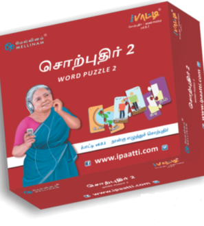 Tamil word puzzle 2 - Four letter