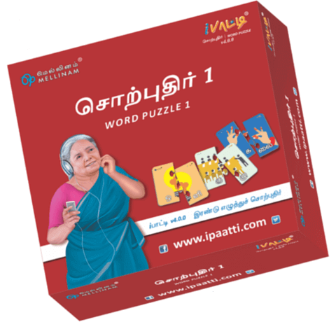 Tamil word puzzle 1 - Two letter