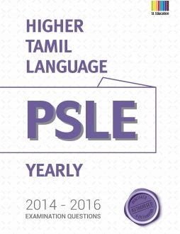 PSLE Higher Tamil exam papers