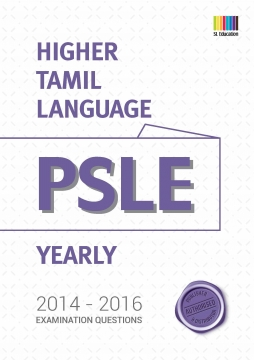 PSLE Higher Tamil past year papers (2014 - 2016) | Tamilcube Shop