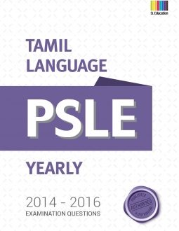 PSLE Tamil exam papers