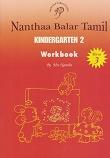 Tamilcube