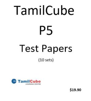 Primary 5 Tamil test papers